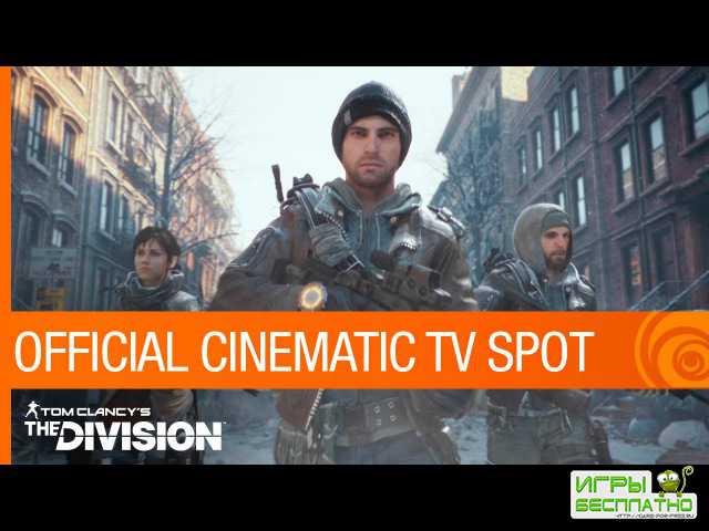 Кинематографический рекламный ролик Tom Clancy's The Division