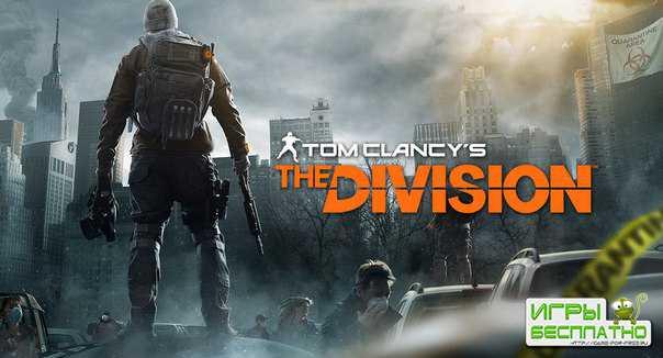The Division стала самой быстро продаваемой игрой Ubisoft - продажи превыси ...