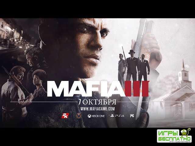 Mafia 3 выйдет в октябре