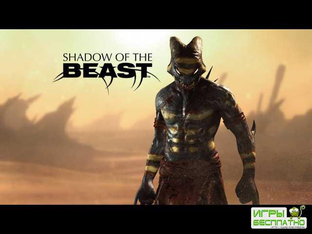 Прохождение первой главы Shadow of the Beast