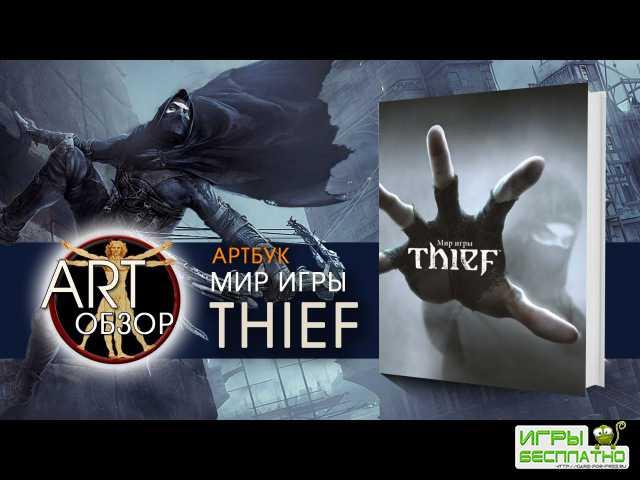 ART-обзор - Мир игры Thief