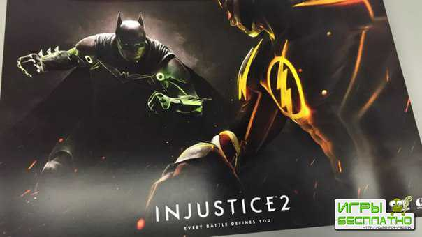 В сети появилась фотография постера Injustice 2