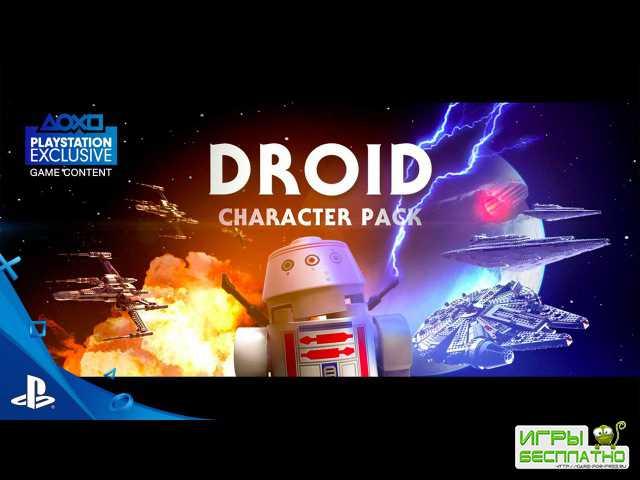 Владельцы PS4 получат 6 дроидов для LEGO Star Wars: The Force Awakens