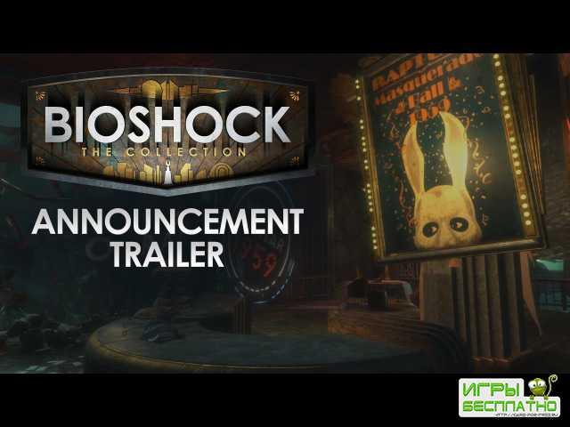 Серию BioShock переиздадут в сентябре