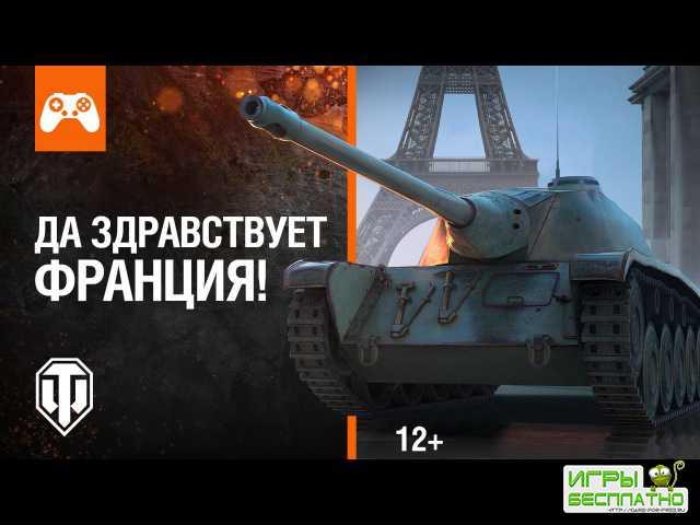 В консольную World of Tanks добавили 44 танка
