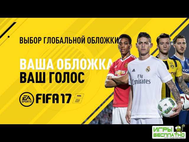 Игрокам предложили выбрать футболиста для обложки FIFA 17