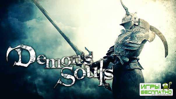 Хидетака Миядзаки о возможном переиздании Demon's Souls