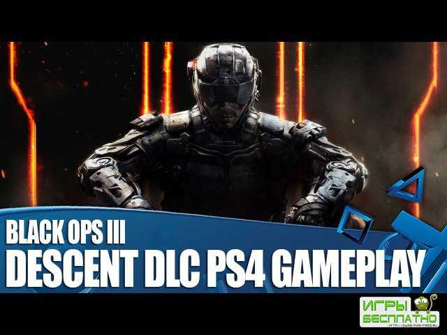 Демонстрация игрового процесса дополнения Descent к Call Of Duty: Black Ops ...