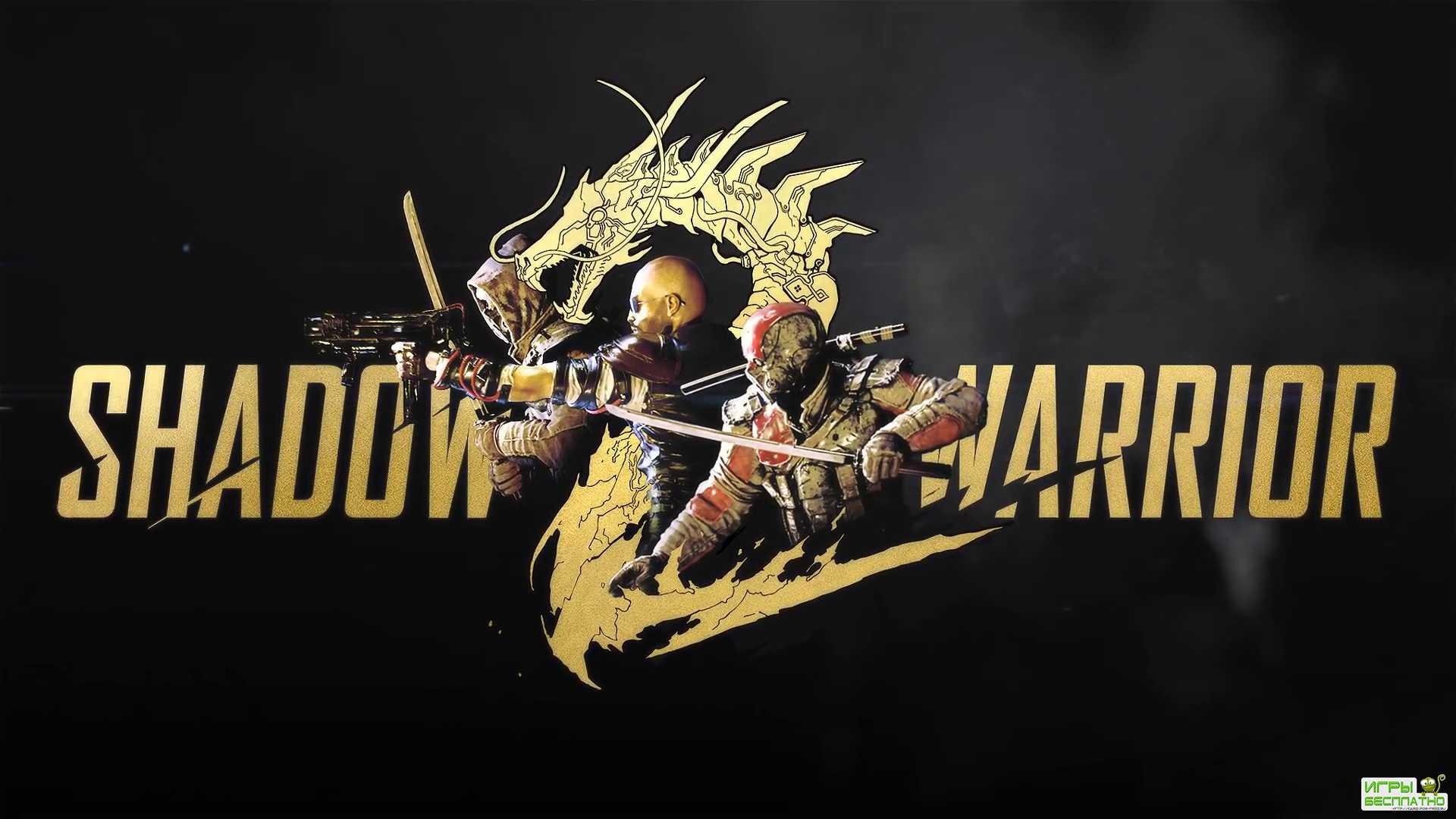 Бензопила и система улучшения оружия в Shadow Warrior 2