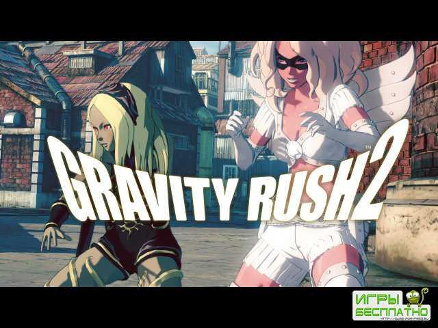 Gravity Rush 2 выйдет в ноябре