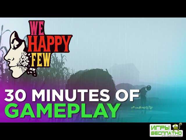 Видеоролик с демонстрацией первых 30 минут прохождения We Happy Few