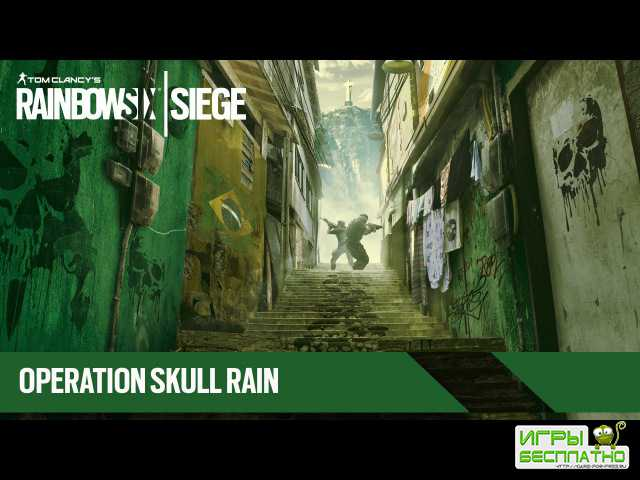 Tom Clancy's Rainbow Six Siege - Operation Skull Rain: трейлер