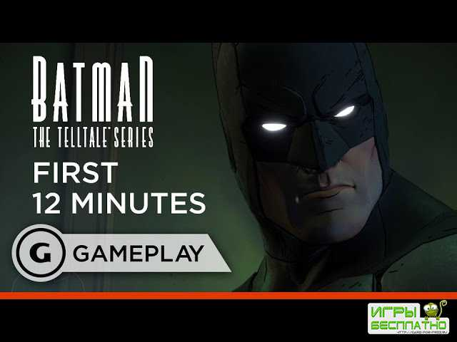 Оценки Batman: The Telltale Series — Episode 1