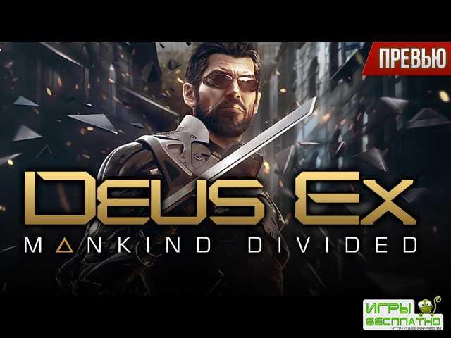 Превью экшена в стиле киберпанк Deus Ex: Mankind Divided