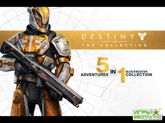 Анонсировано издание Destiny – The Collection