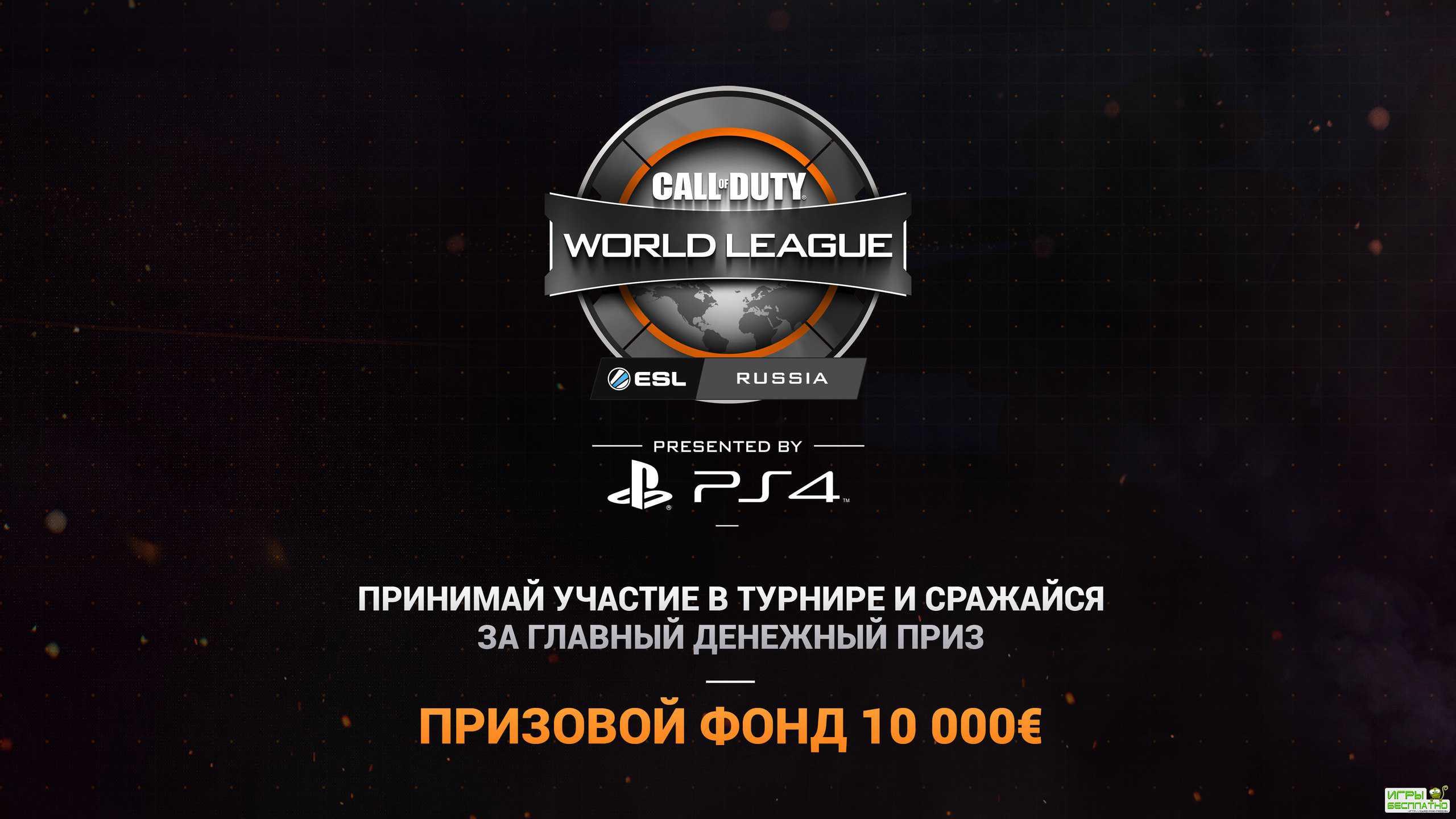 Call of Duty World League идет в Россию