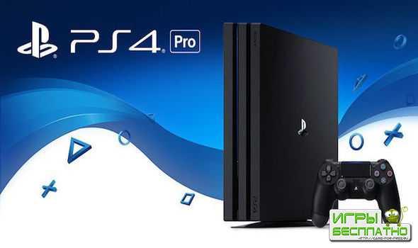 Sony сообщили, какие еще игры можно будет запустить на PS4 Pro
