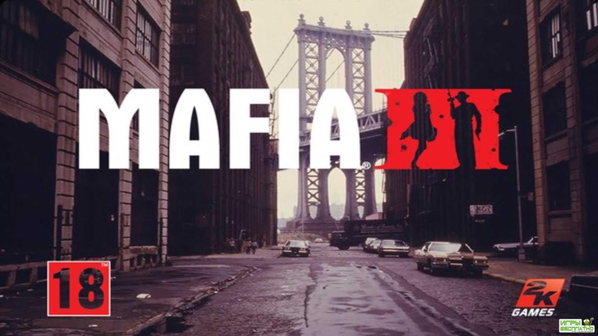 Новый ролик с демонстрацией игрового процесса криминального экшена Mafia II ...