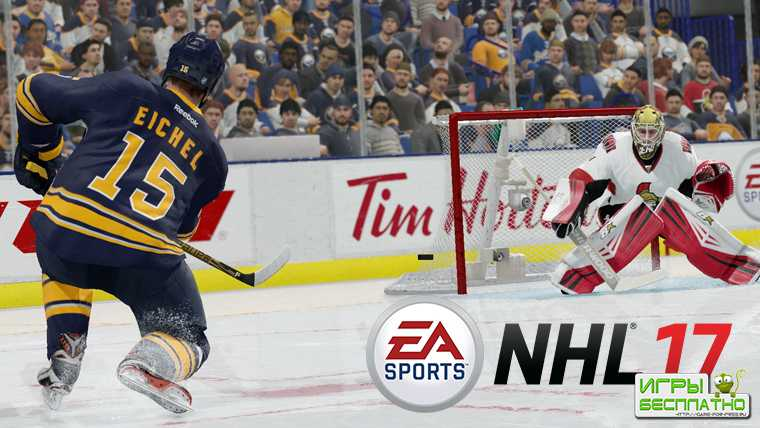 NHL 17 - Подарок фанатам к столетию НХЛ