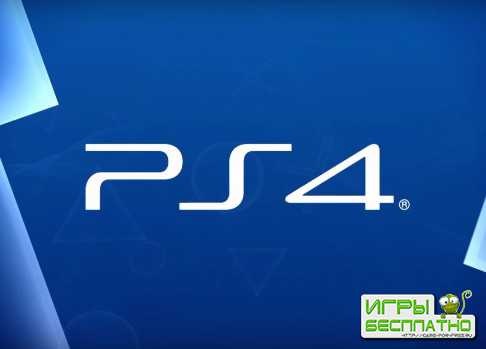 Sony выпустила обновление 4.00 для PS4