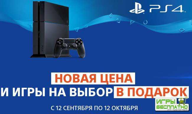 PS4 получила ценник