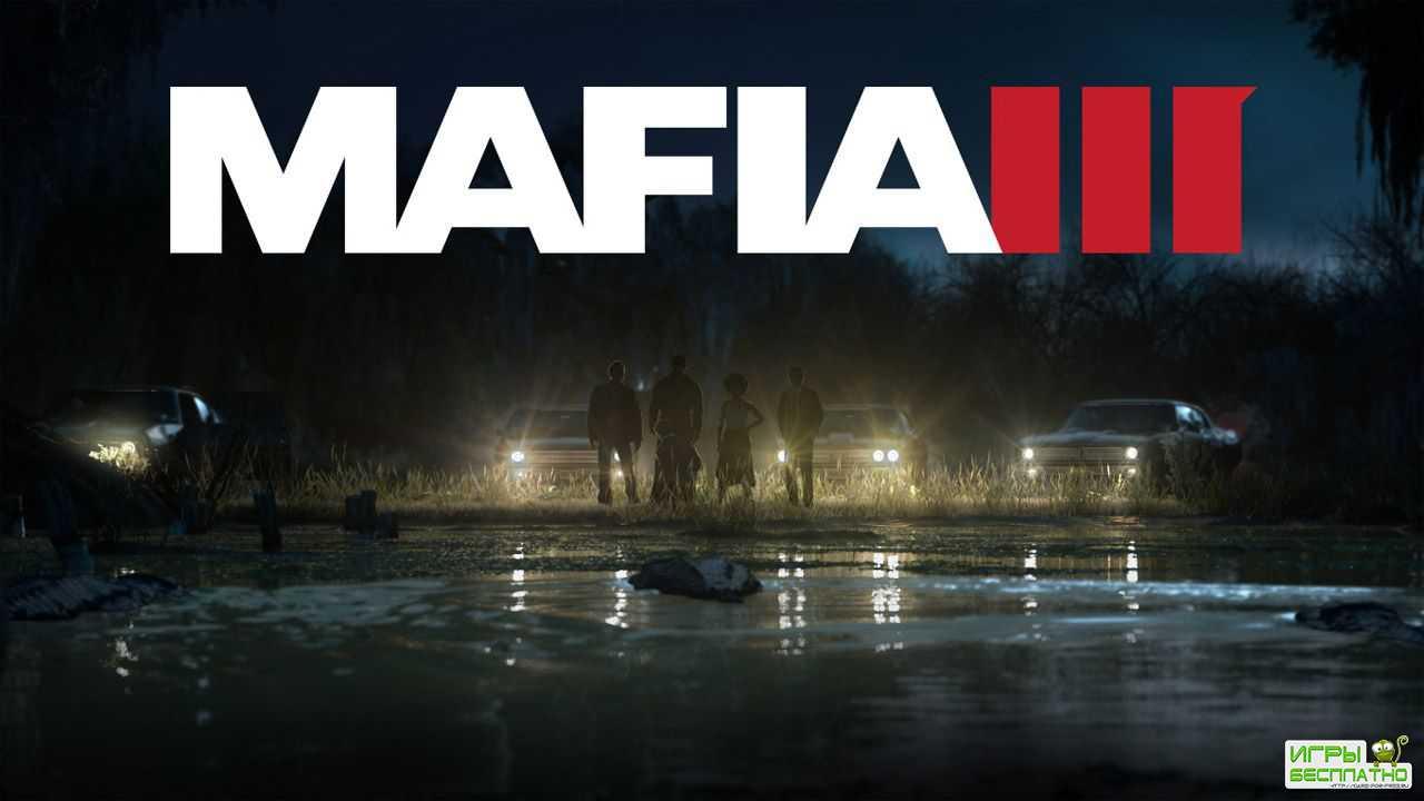 Новая демонстрация игрового процесса Mafia III