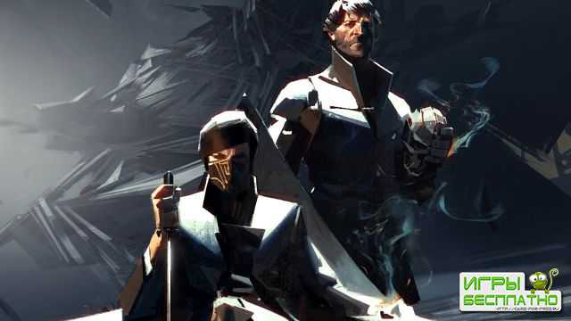 Dishonored 2 не даст вам выбора