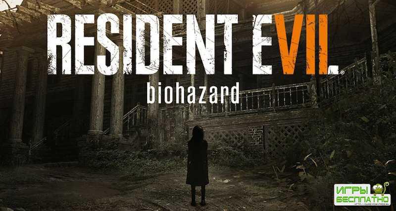 Теория Resident Evil 7