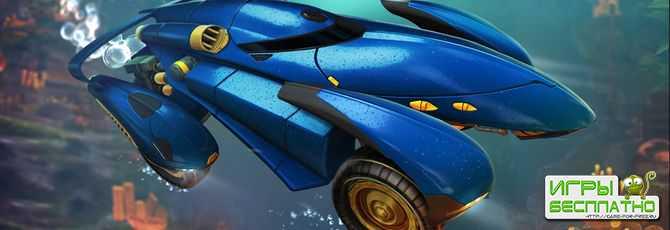 Детали будущего обновления AquaDome для Rocket League