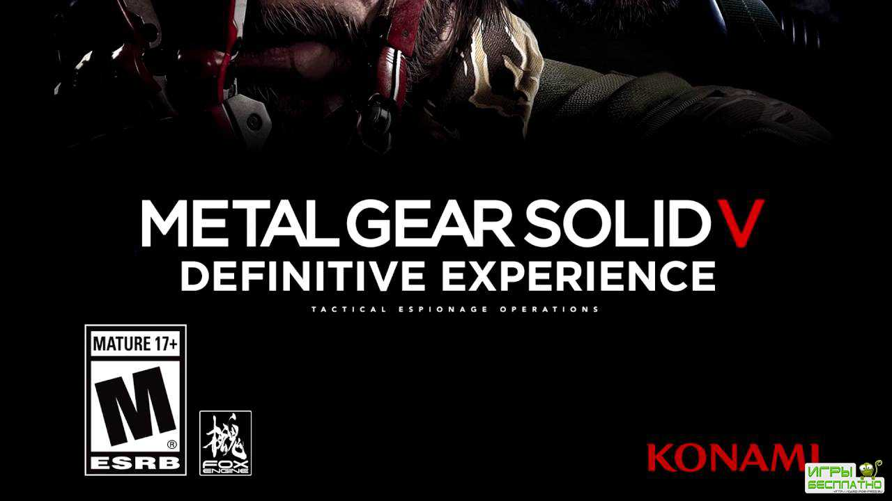 Тизер сборника Metal Gear Solid V: The Definitive Experience
