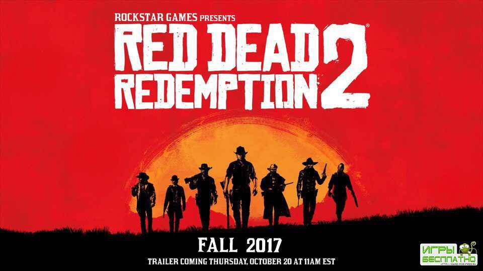 Rockstar Games объявляет о том, что осенью 2017 года состоится премьера игр ...