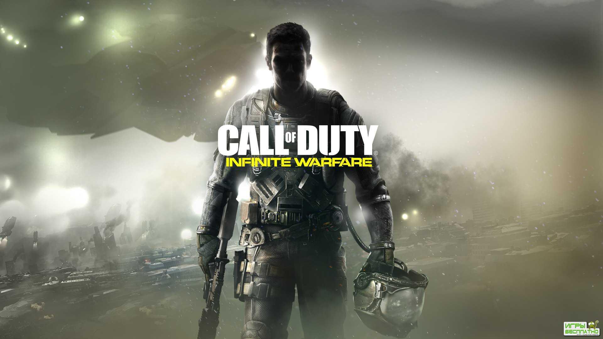Call of Duty: Infinite Warfare будет атмосферной