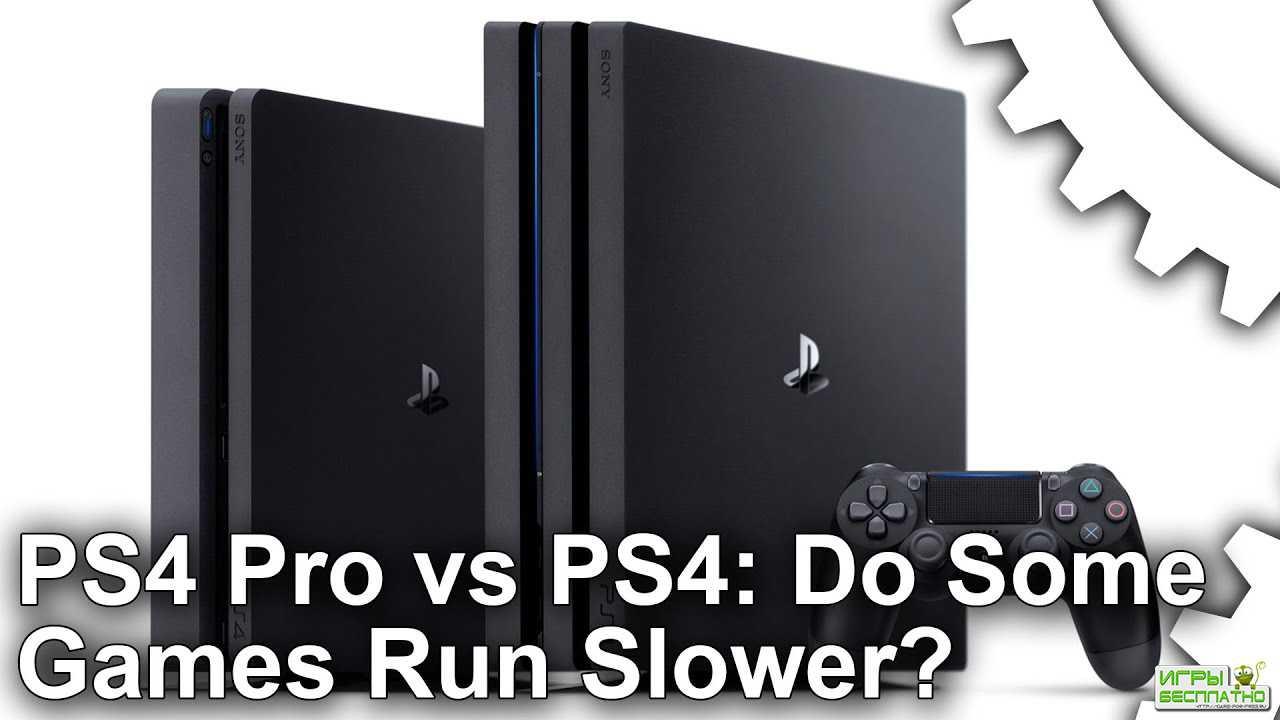 PS4 Pro хуже обычной PS4