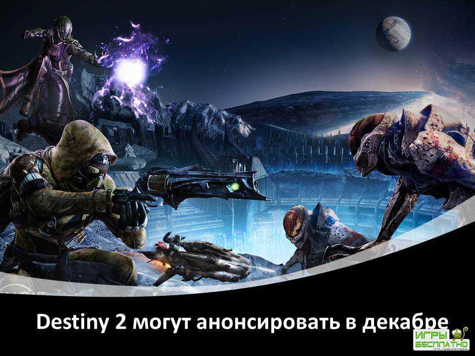 Destiny 2, возможно, анонсируют в следующем месяце
