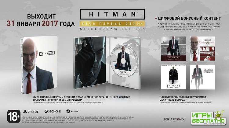 Hitman появится на дисках