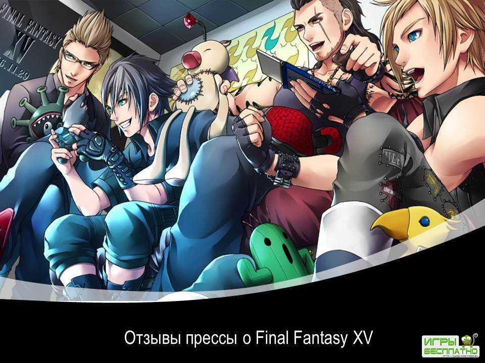 Пресса о Final Fantasy XV