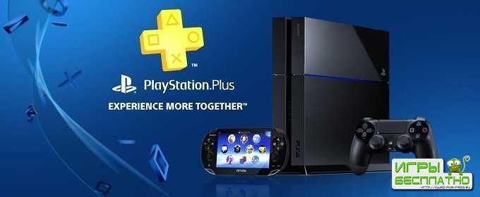 PlayStation Plus на декабрь