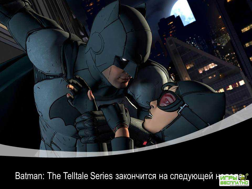 Финал Batman: The Telltale Series