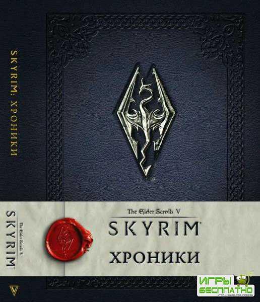 В России вышел первый том официального легендариума Skyrim