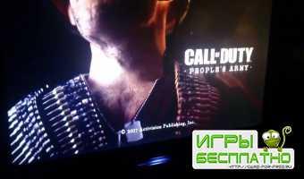 Поддельная Call of Duty