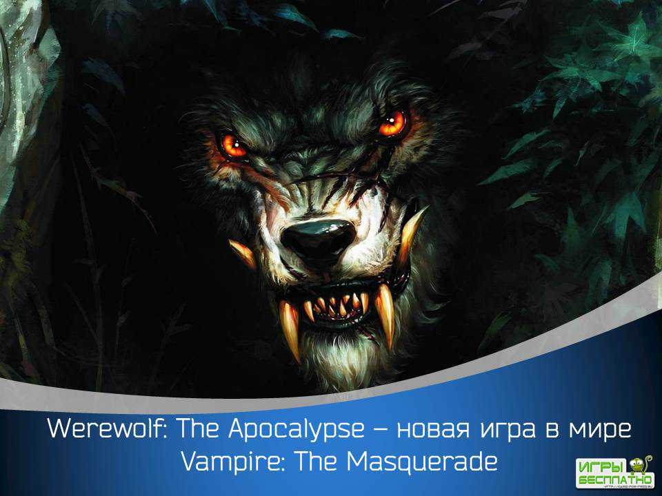 Werewolf: The Apocalypse – новая игра в мире Vampire: The Masquerade