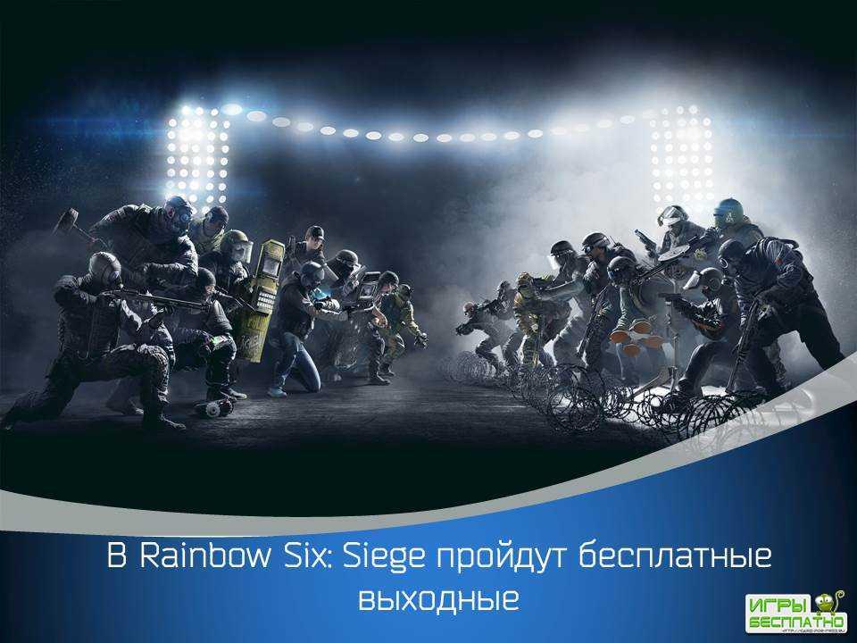 Rainbow Six: Siege временно станет бесплатной