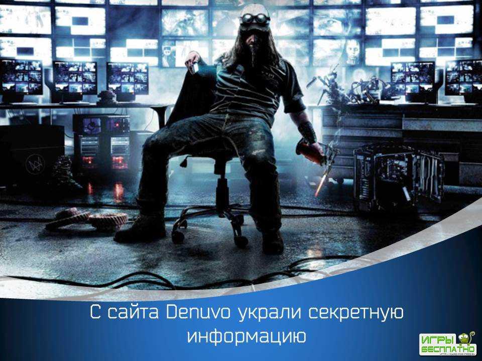 С сайта Denuvo украли секретную информацию