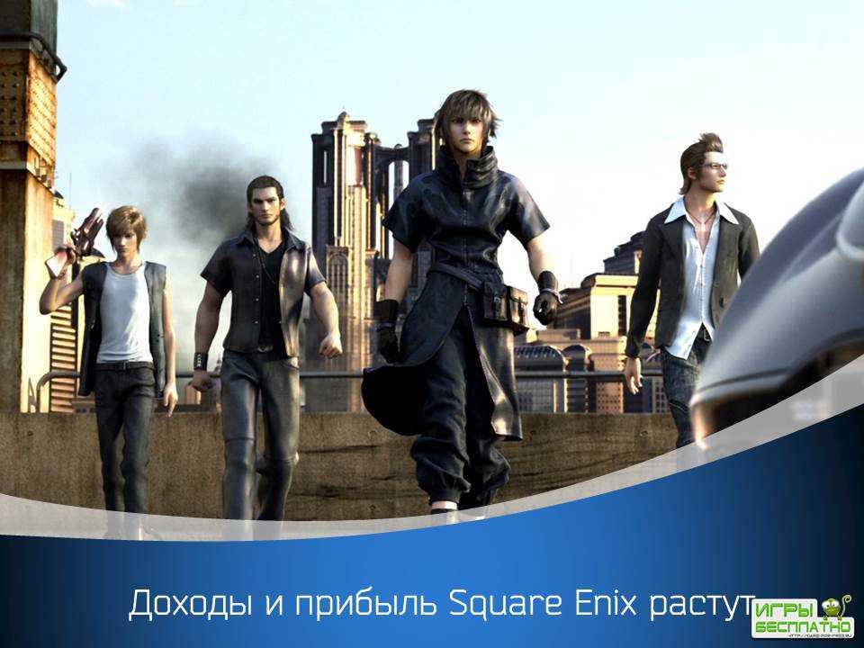 Square Enix купается в прибыли