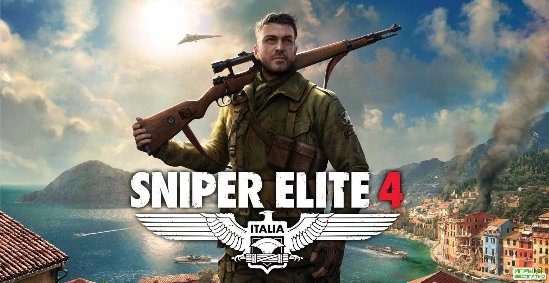 Sniper Elite 4 оказался отличной игрой