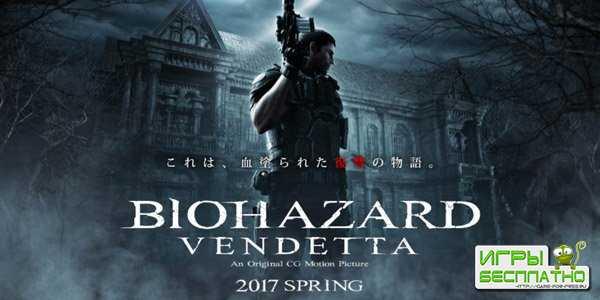 Новый трейлер и дата выхода Resident Evil Vendetta