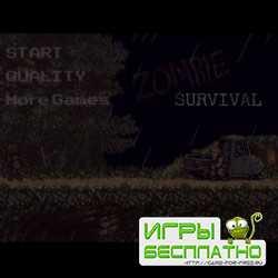 Выживание среди зомби