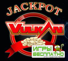 Бесплатные игровые автоматы в казино vulcanjackpot