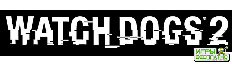 Релизный трейлер Human Conditions DLC для Watch Dogs 2