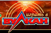 Преимущества казино Вулкан igrat-v-vulcan.com